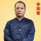 李湘晋老师讲解2018属猪男运势 #十二生肖#  #生肖运势# #直播最大V# #V影响力峰会#