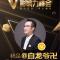 龙龙和他的朋友们 #星座靠谱儿# #直播最大V# #V影响力峰会#
