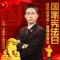 科技犯罪检察官白磊的回归😂 #直播最大V# #V影响力峰会#