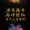 2018厚大主力军团高峰论坛—南京站