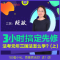 2018年法考三国法基础先修怎么学--殷敏(上)