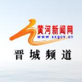 黄河新闻网-晋城频道