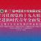第十三届中国青少年发展论坛