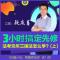 2018年法考三国法基础先修怎么学--段庆喜(上)