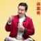 徐墨斋讲解2018属龙运势 #十二生肖#  #夸我得好运#