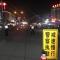 直播丨揭阳交警市区东山夜查酒驾