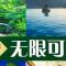 藤田观光,分享旅途的无限可能