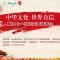 青年之声·第二十一次长安街读书会—中华文化 世界自信