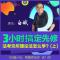 2018法考元年理论法怎么学——白斌(上)