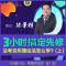 2018法考元年理论法怎么学——陈景辉(上)