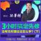 2018年法考元年理论法怎么学——陈景辉(下)