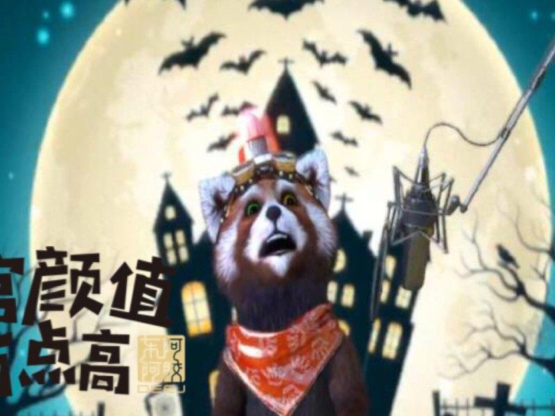 苏小雨❣️萌熊正在直播