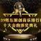 直播丨1039粤东原创音乐排行榜十大金曲颁奖典礼