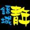 #城城分享# 2018校友迎春联谊晚会正在进行~