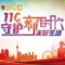 #110守护新时代美好生活#津彩青年说直播活动开始