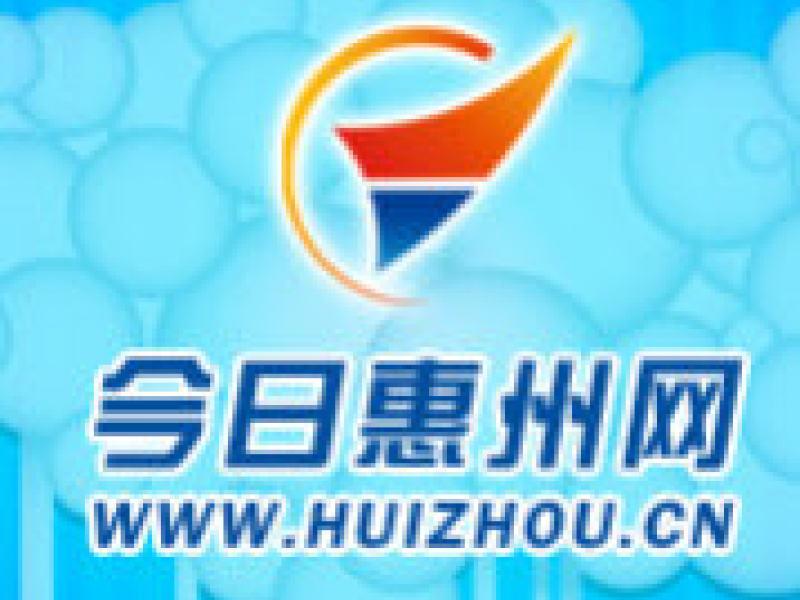 今日惠州网正在直播