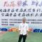 南海网直播:三亚海棠区首届美丽乡村旅游文化节开幕