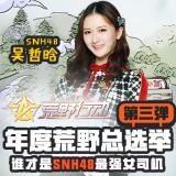 SNH48-吴哲晗的头像