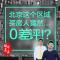 北京这个区域买房人竟然0差评 #说不完的房事# #我的买房金句# #佳爷房谈#