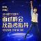 #微博大学公开课#黑龙江省2018国考面试备考峰会(含铁路)