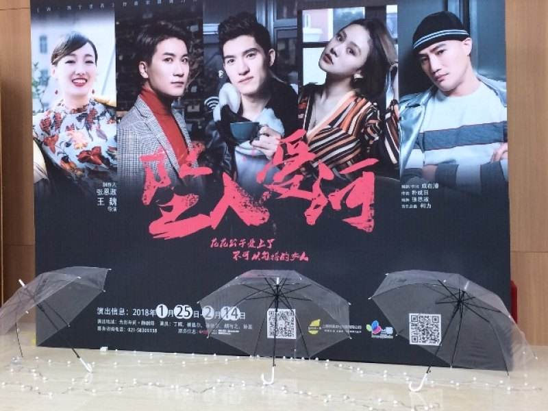 Vantage贵在上海正在直播