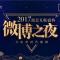 直播:#2017湖北互联盛典#暨微博之夜
