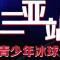 启迪宏奥杯Hockey Map三亚站青少年国际冰球邀请赛