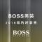 BOSS男装2018秋冬纽约时装秀现场直播,点击进入一睹精彩!