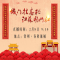 2018年常州新春第一联即将挂上,这幅长达12米春联由中国诗词大会总顾问钟振振教授撰联