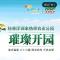 #桂林洋国家热带农业公园#开园啦,小浪带你在农业园里走一走,逛一逛~