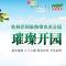 #桂林洋国家热带农业公园#开幕啦!海口游玩新姿势!假期来了,带你提前探园~