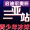 启迪宏奥杯Hockey Map三亚站青少年国际冰球邀请赛闭幕式