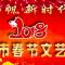 直播   2018铜陵市春节文艺晚会