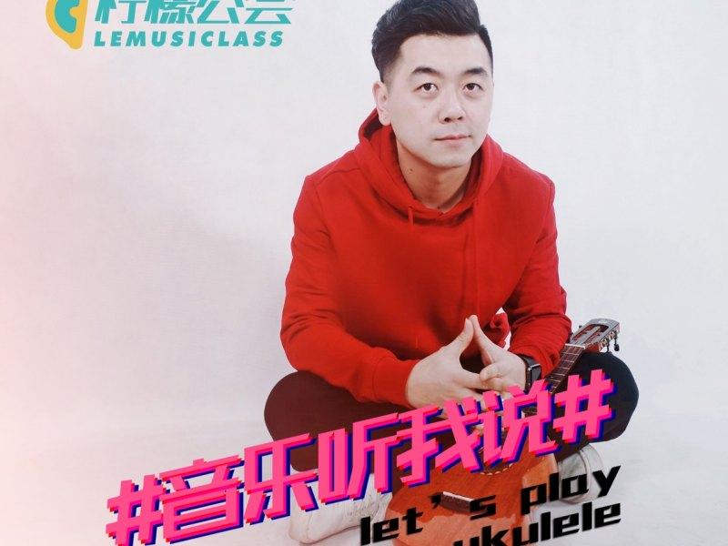 程龙ukulele正在直播