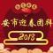直播|2018年西安市迎春团拜会
