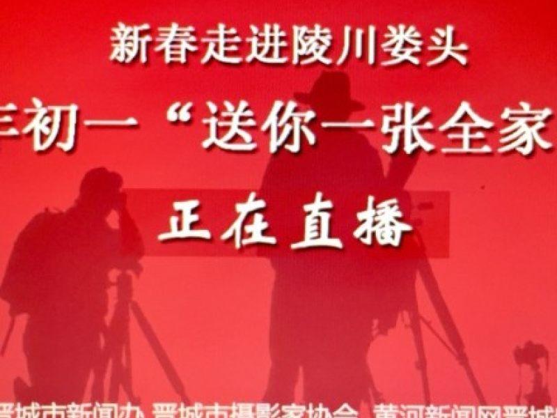 黄河新闻网-晋城频道正在直播
