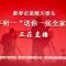 晋城市新闻办、晋城市摄影家协会、黄河新闻...