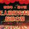 视频直播|最中国·西安年 大唐芙蓉园无人机编队灯光秀