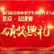 第八届全国中小学生冲关作文与阅读大赛(北京)总决赛颁奖典礼