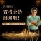 标题:#微博大学公开课#2018黑龙江省考公告解读,快来听哦!#2018开学季#