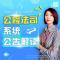 2018黑龙江公检法司系统公务员考试公告解读峰会 #2018开学季# #微博大学公开课#