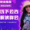 #2018开学季#  #微博大学公开课#2018黑龙江省考解读峰会