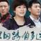 微博看电视:《回家的路有多远》(7-8集)—铜陵新闻综合频道