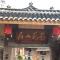 我在枫香坡,带你品味正宗的侗族特色美食!...
