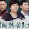 微博看电视:《回家的路有多远》(11-12集)—铜陵新闻综合频道