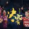 正视频直播女排总决赛第二场:天津VS上海