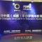 2018中美(成都)中小学国际教育论坛