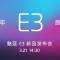 正直播:魅蓝E3新品发布会