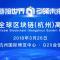 2018全球区块链高峰论坛