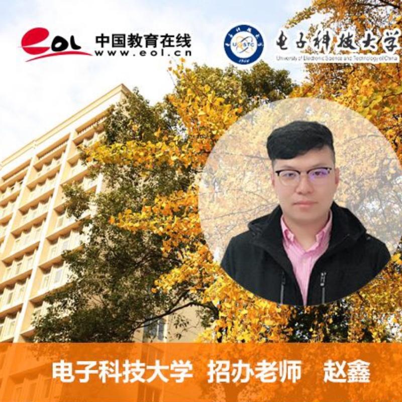电子科技大学自主招生解密#中国教育在线##电子科大##自主招生#